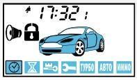 Автосигнализация старлайн А93 инструкция